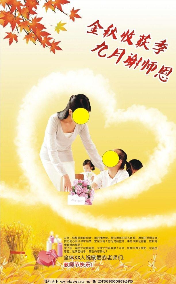 金秋教师节海报设计图片