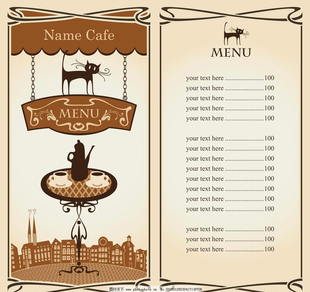 菜单 菜谱 咖啡 餐饮 手绘 西餐厅 饭店菜单 矢量