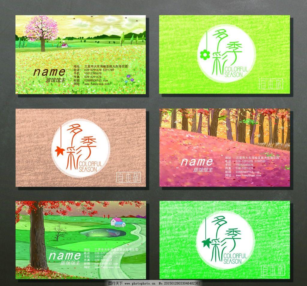 手绘插画卡片设计图片
