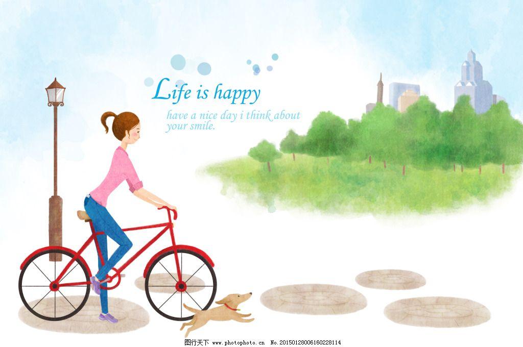 骑自行车的女生免费下载 风景 女生 手绘 自行车 手绘 风景 女生