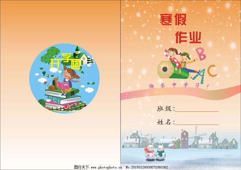 小学生的寒假作业 小学生的寒假作业免费下载 封面 橘黄 卡通 开学啦