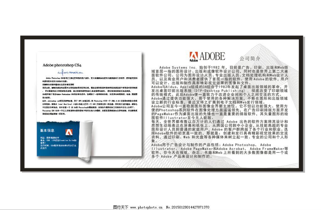 职校教室设计软件类黑板报cdr高清下载图片