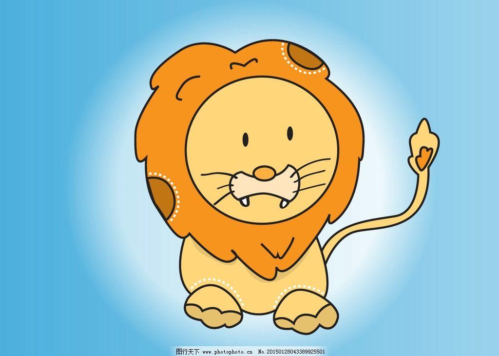 可爱小狮子 卡通 呆萌狮子 矢量 卡通形象 动漫 动物 广告设计