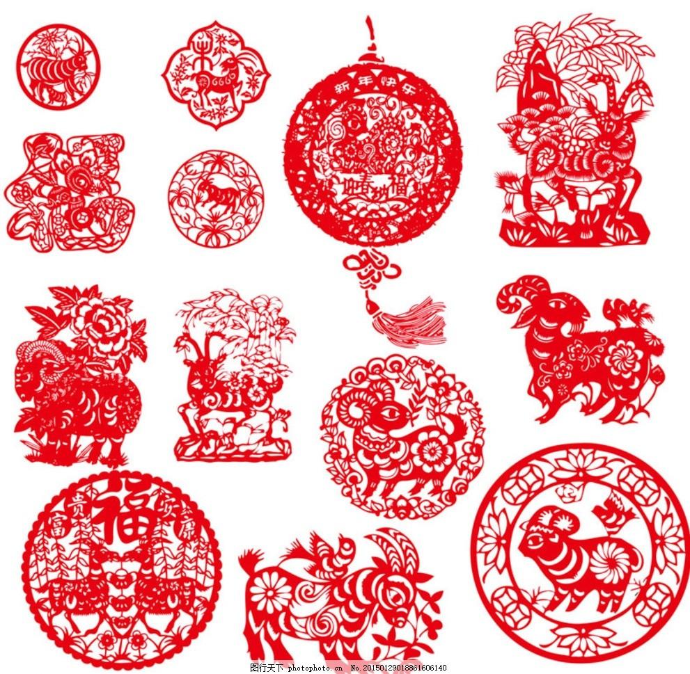 羊年 2015年 新年 新春 剪纸 羊年剪纸 12生肖剪纸 剪纸艺术 福剪纸