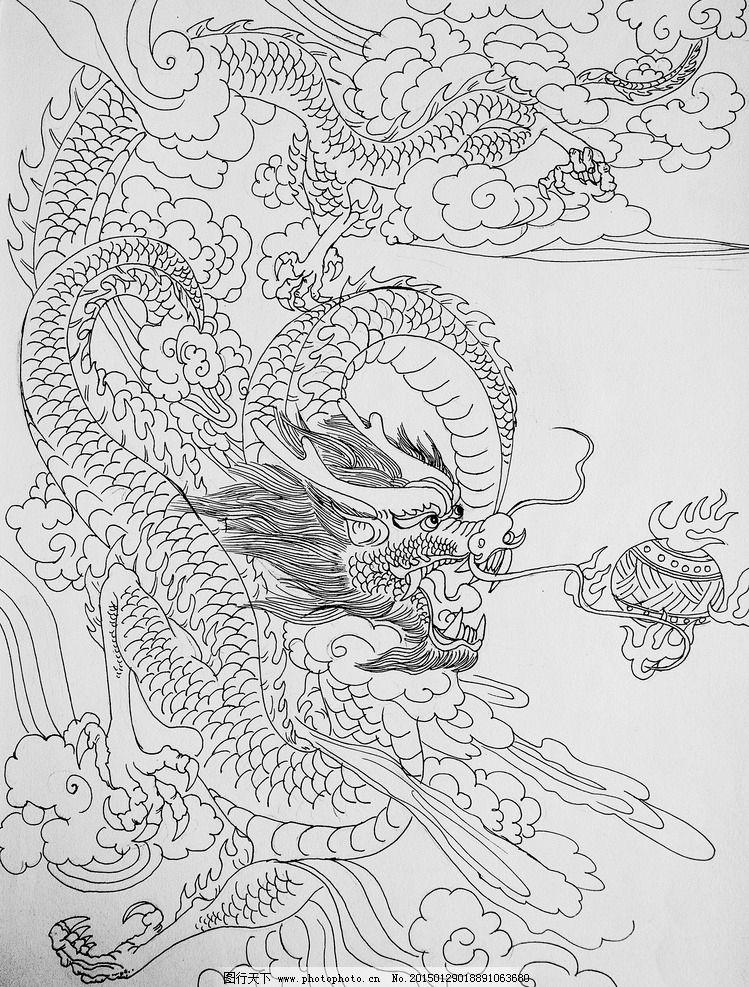 龙 神龙 火龙 线条 勾线 动物 绘画 设计 文化艺术 传统文化 72dpi