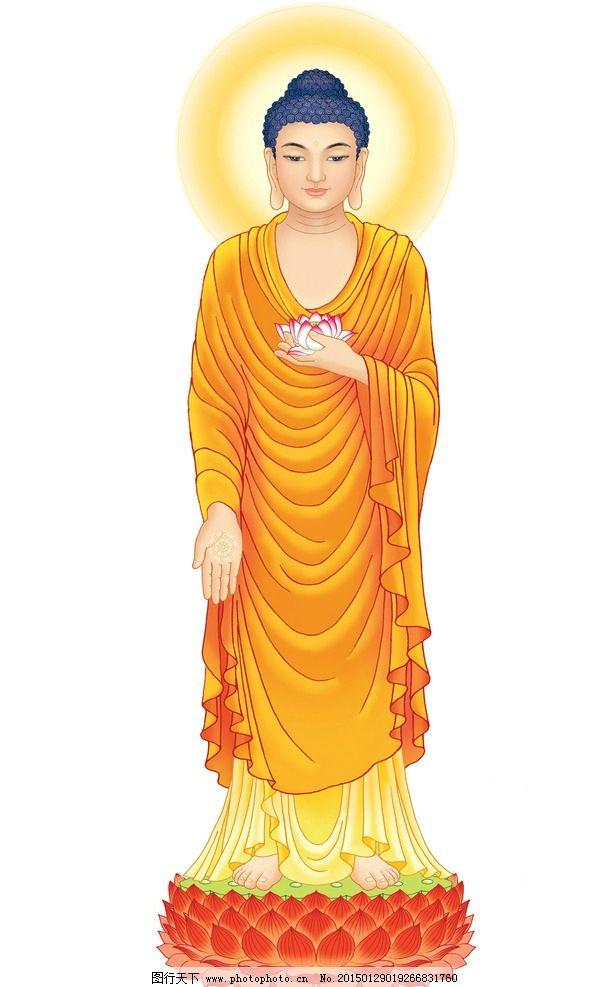 阿弥陀佛站立像 菩萨 观音 佛像 佛学 佛陀 释迦牟尼 佛祖 如来