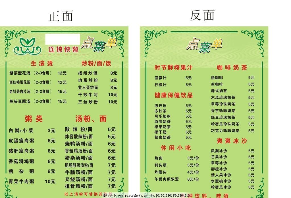 菜单 菜单设计 菜谱 食堂菜单 菜牌 设计 文化艺术 其他 cdr
