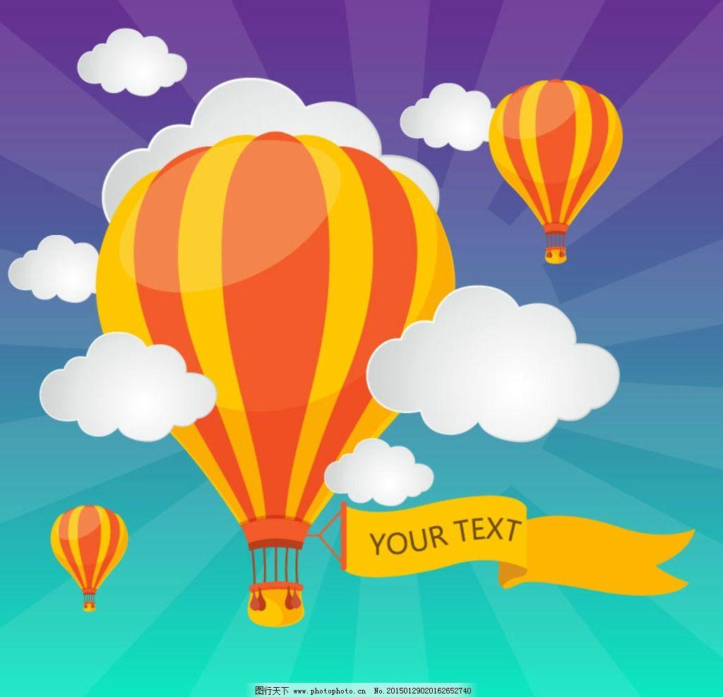 矢量 热气球 云朵 彩色 彩带 设计 标志图标 其他图标 ai