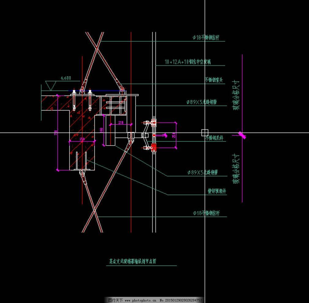 点支式 玻璃 幕墙 纵剖 节点    设计 环境设计 建筑设计 dwg