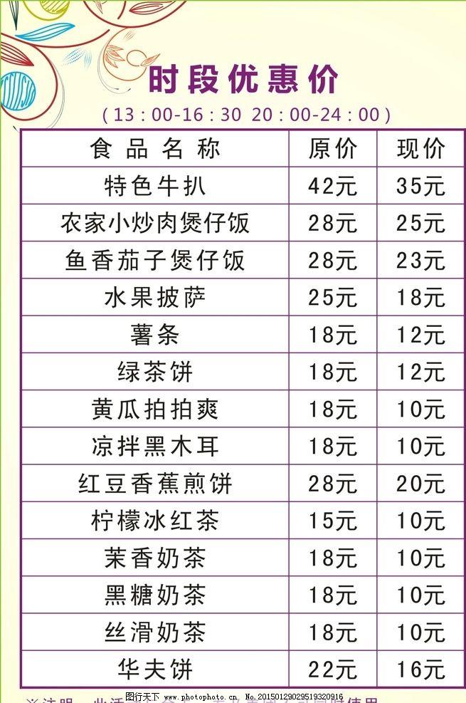 设计图库 环境设计 建筑设计  价格标签 商品标签 价格牌 标价牌 价格