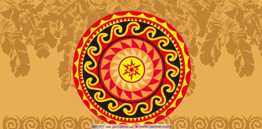 彝族 民族风 彝族图案 图案 文化艺术 设计  设计 广告设计 广告设计