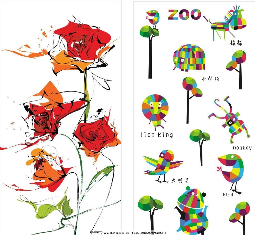 玫瑰花 童趣 色块动物 卡通动物 水彩玫瑰 动感花朵 艳丽花朵  设计