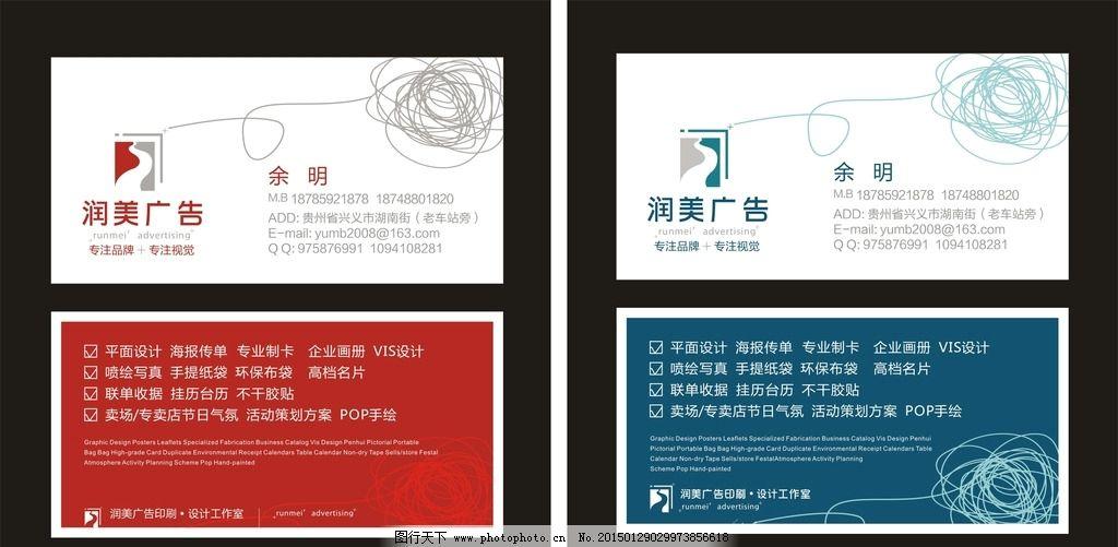 珠宝首饰名片 家居装饰名片 广告公司名片 设计 广告设计 名片卡片