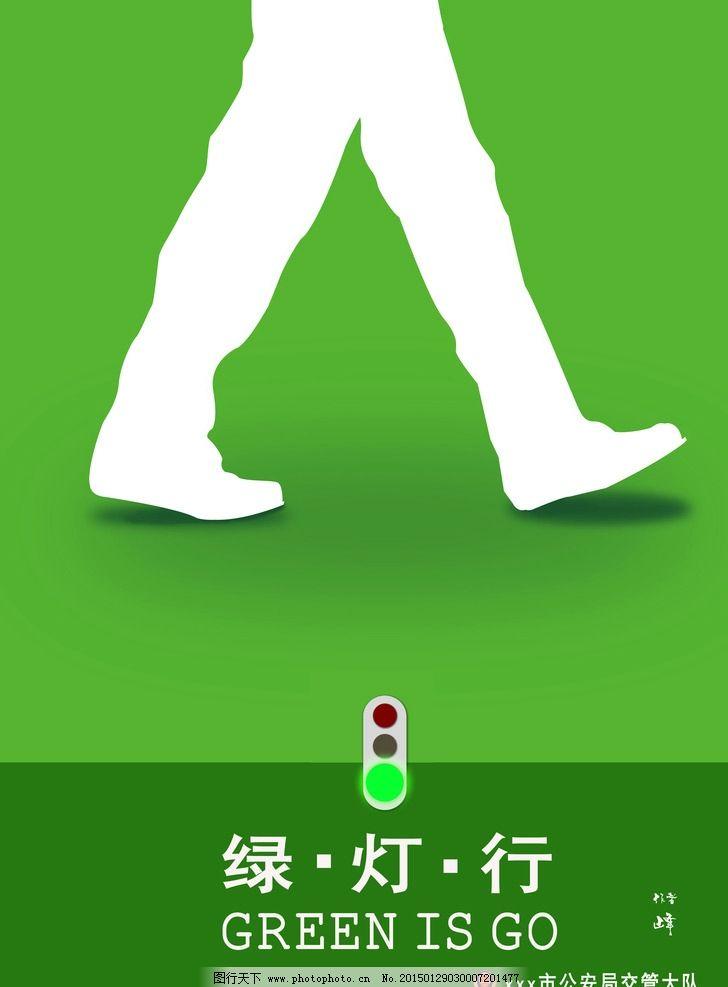 红绿灯交通安全图片