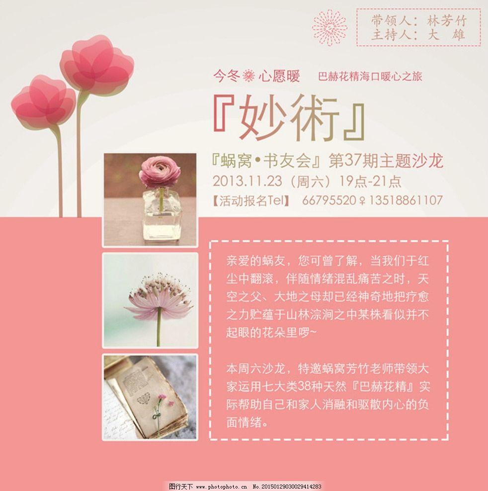 花精 沙龙 海报 粉色系 香水 设计 广告设计 海报设计 150dpi psd