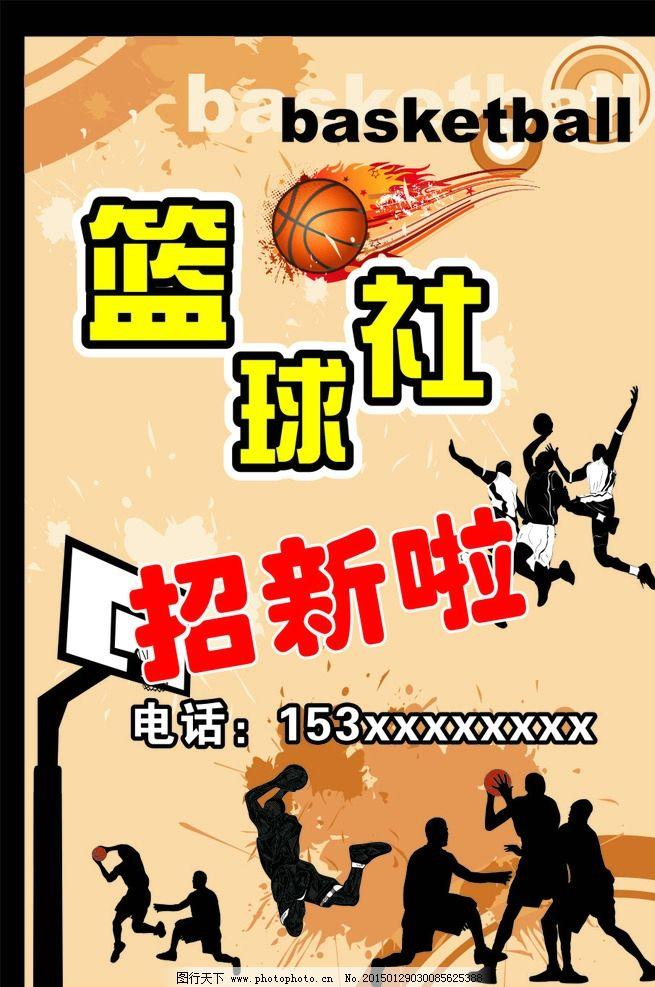 篮球社招新 社团招新 协会招新 招新海报 招新广告