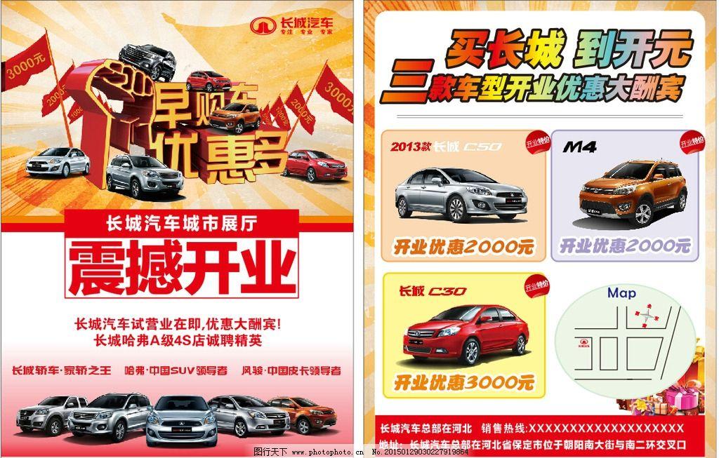 长城汽车 惊爆价 长城汽车标志 礼品 dm宣传单 广告设计模板 源文件图片