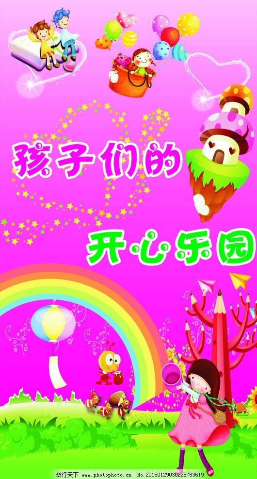 幼儿园卡通图片孩子们的开心乐园