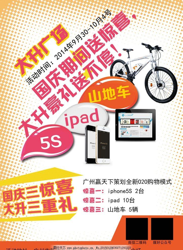 国庆钜惠 广场dm单 自行车 苹果手机 活动宣传单 宣传单素材 设计