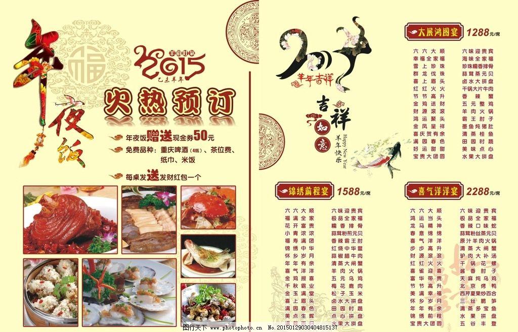 年夜饭菜谱图片
