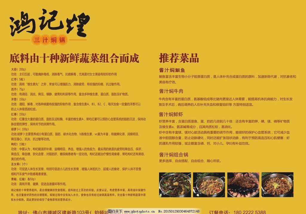 菜单 菜品推荐 桌纸 美食 餐饮 美食宣传单 设计 广告设计 菜单菜谱 c