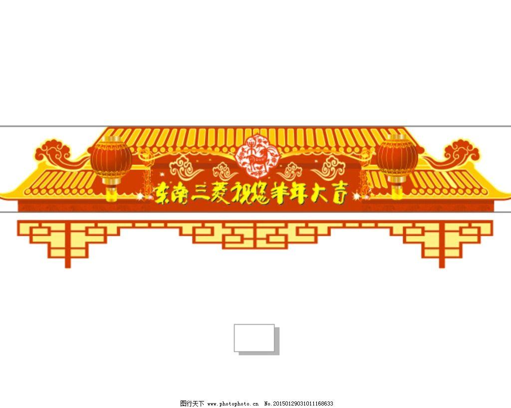 門頭裝飾 東南三菱 新春門頭 春節店頭布置 店頭裝飾 設計 廣告設計