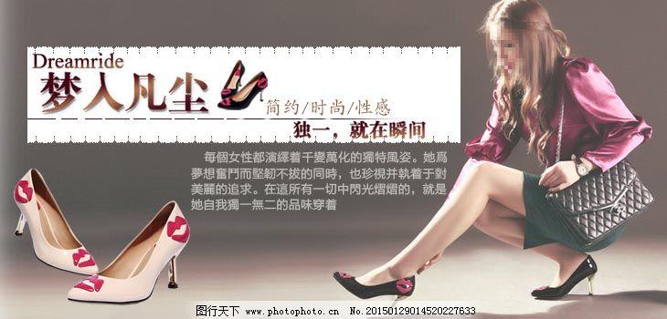 淘宝女鞋轮播图