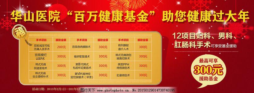 新年医院活动banner 新年活动 原创设计 原创网页设计