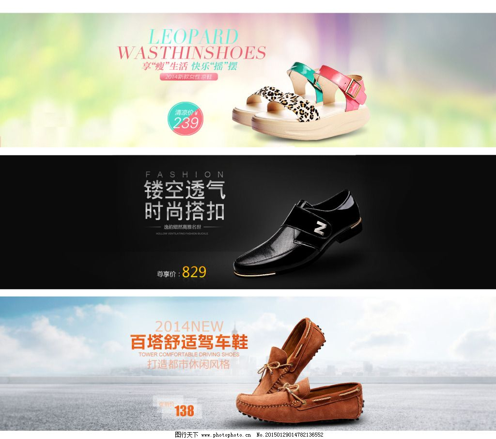鞋子banner免费下载 女鞋