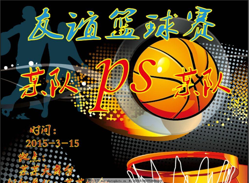 篮球矢量海报图片