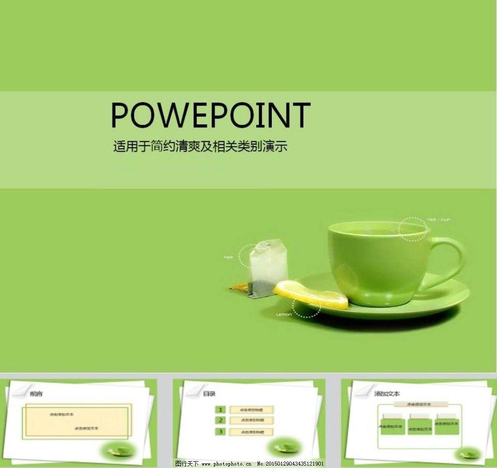 绿色ppt_背景底图_ppt