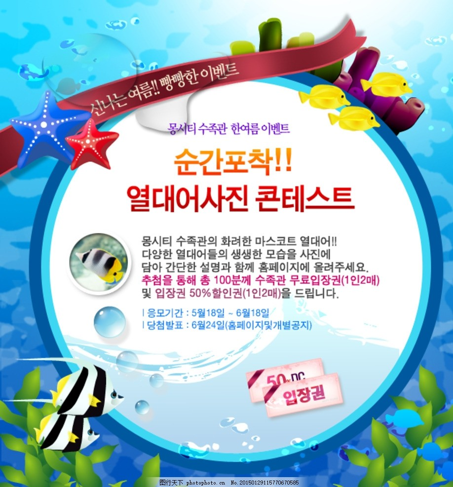 方圆蓝色海报设计模板 蓝色海洋 宣传单设计 海报排版 海洋生物