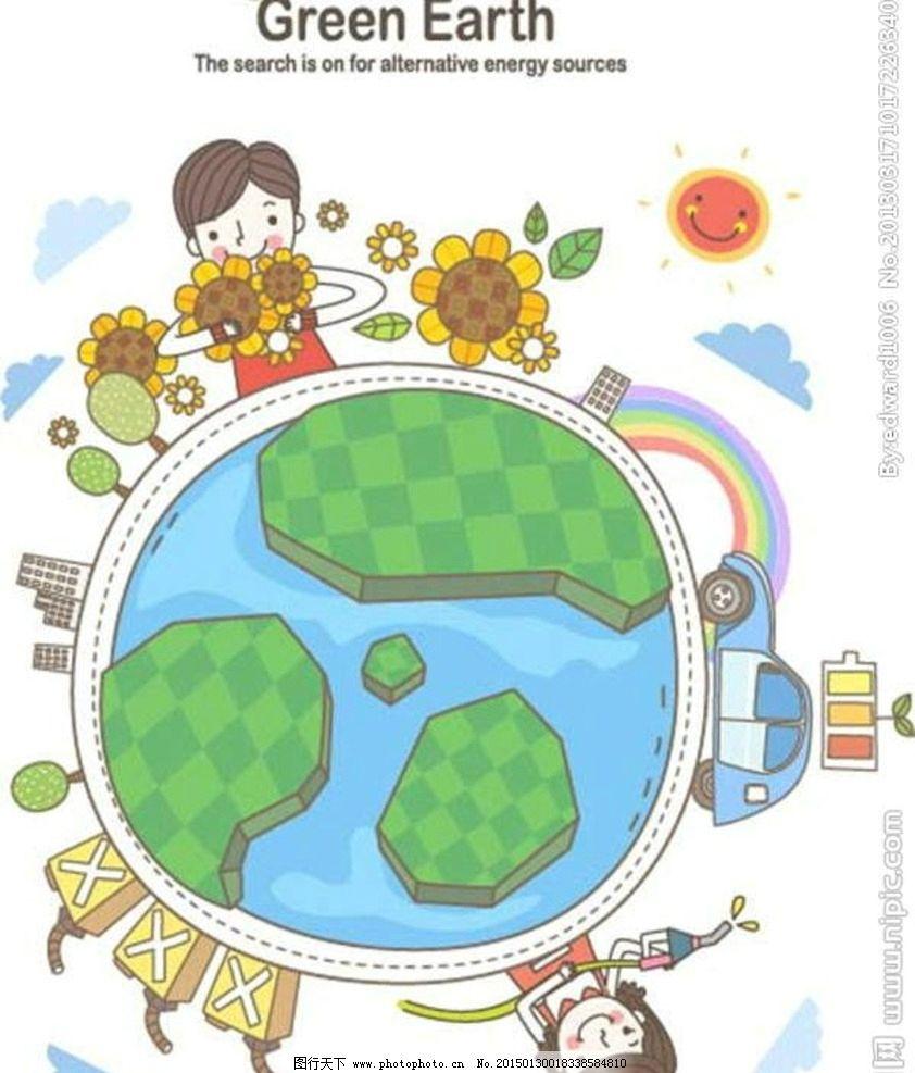手绘 韩国 儿童 保护 环境