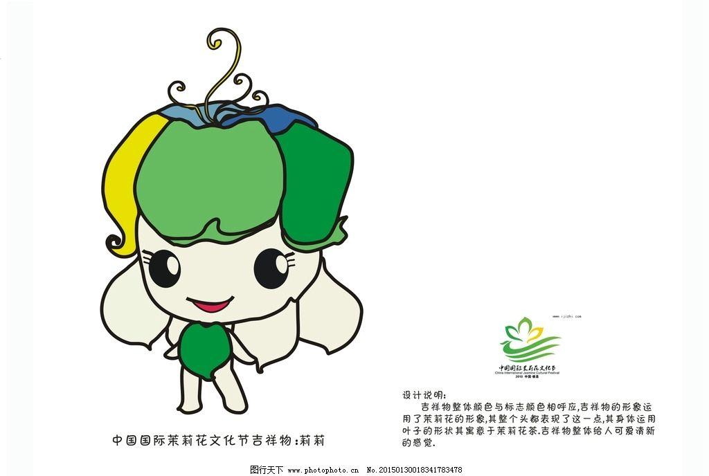 动漫设计 吉祥物 茉莉花 卡通 可爱 设计 动漫动画 动漫人物 cdr