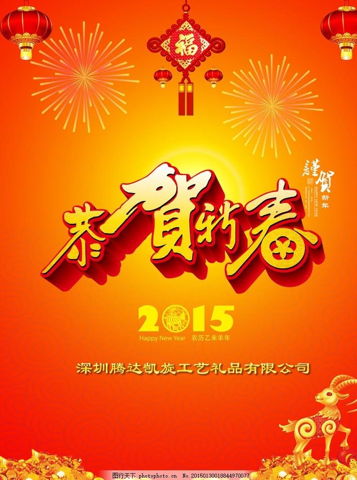 恭贺新春 祝贺 年会 贺词 祝福语 微信海报 2015羊年 中国传统节日 设