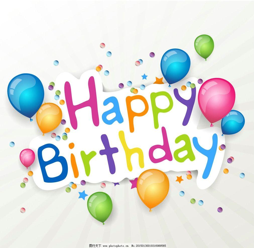 文化艺术 影视娱乐  生日背景 手绘 贺卡 卡片 彩色气球 生日礼物
