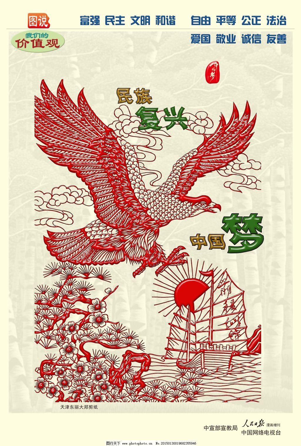 民族复兴中国梦公益广告_传统艺术_文化艺术_图行天下