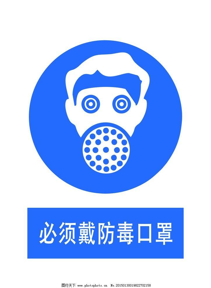 防毒 口罩 安全生产 安全警示 标识  设计 标志图标 公共标识标志