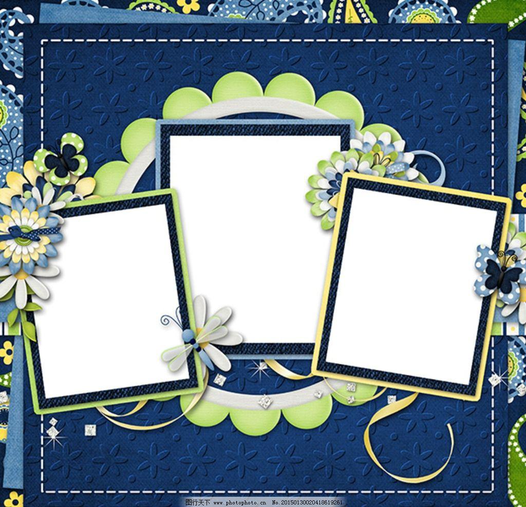 可爱相册 儿童相框 儿童相册 方形相框 相册框花边 设计 底纹边框