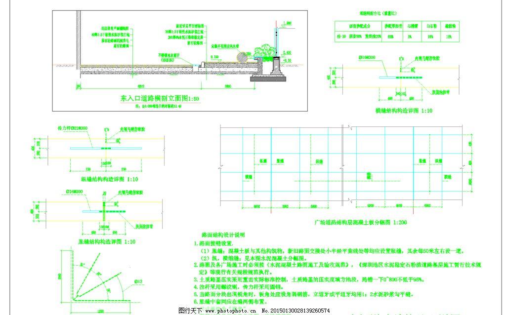 公园景观 广场路面结构节点图片