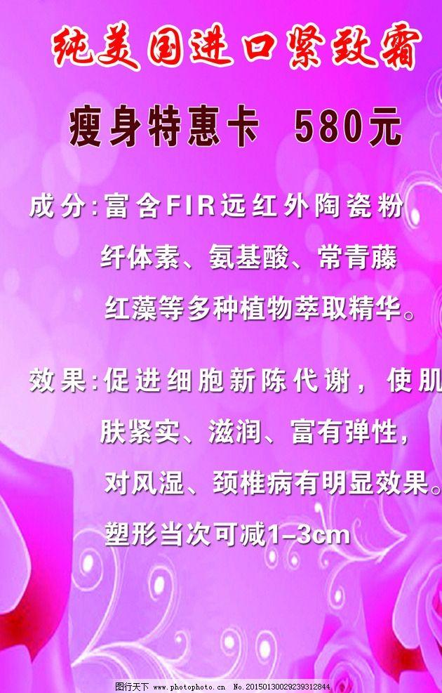 美容宣传 美容广告贴 粉色背景 美容价格 减肥广告 广告招贴 设计图册图片