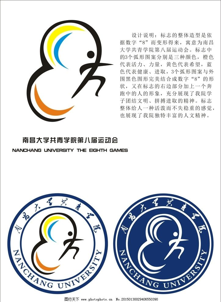 运动会标志 第八届运动会 logo设计 第八届标志 运动标志设计      设