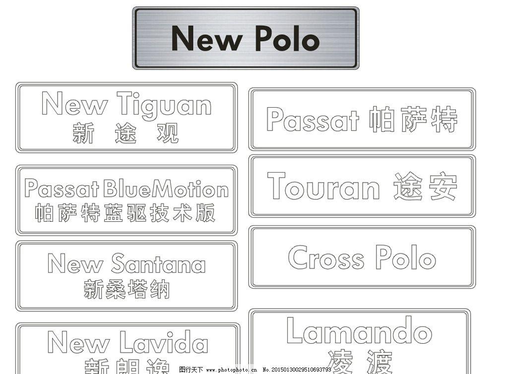 车前牌 大众 上海大众 polo 新速腾 帕萨特 途安 蓝驱版 凌渡 新