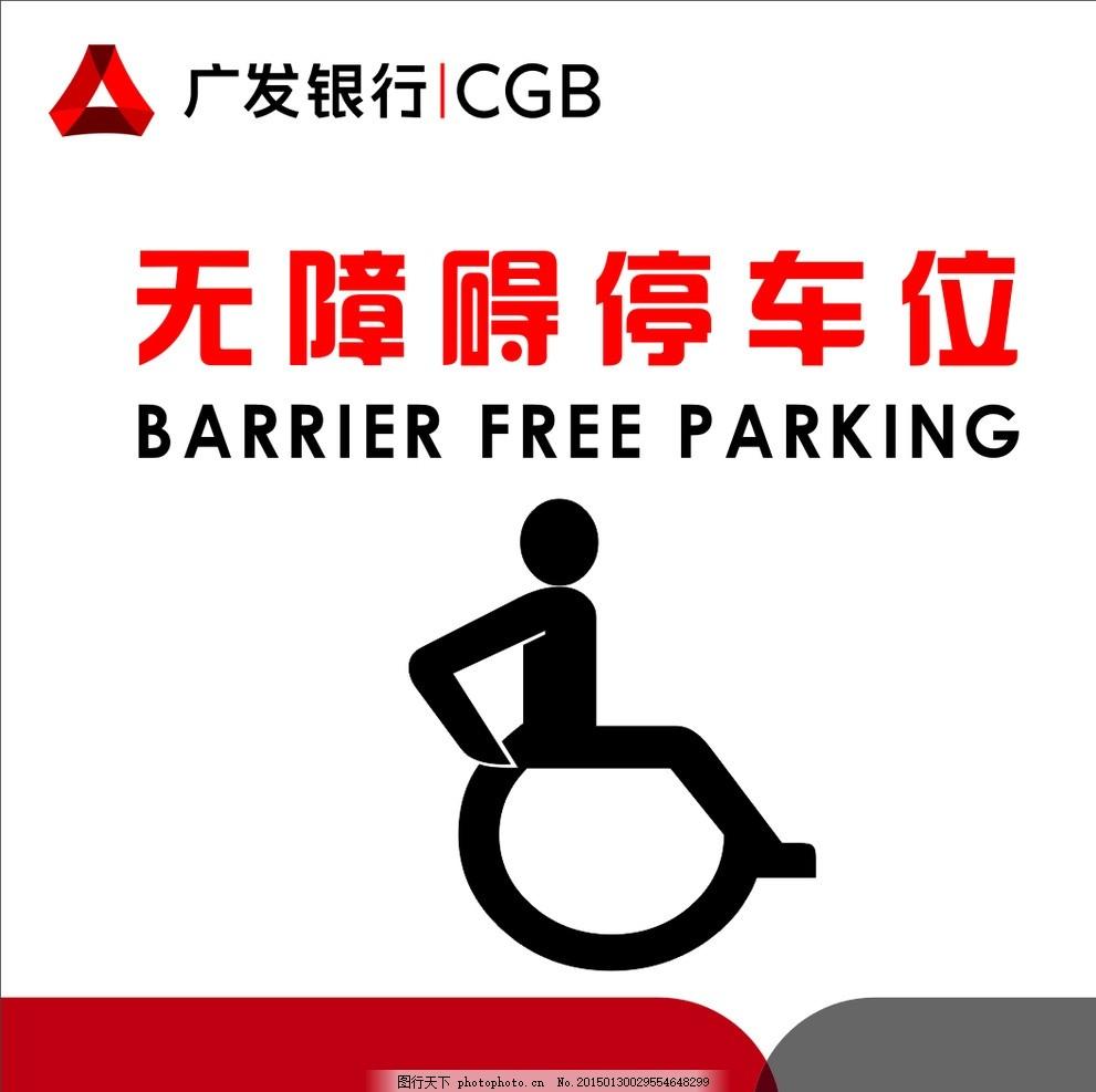 无障碍停车位 广发标 无障碍标识 广发标识 设计 广告设计 展板模板图片