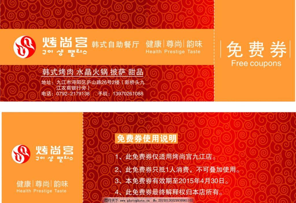 韩式烤肉免费券图片_名片卡片_广告设计_图行天下图库