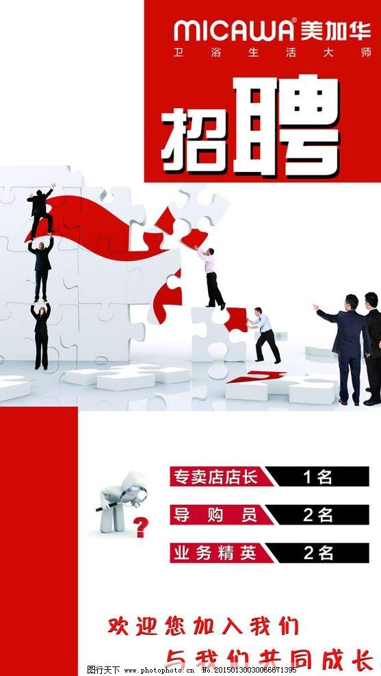 创意招聘海报设计 导购员创意 人才招聘 招聘广告 专卖店 业务