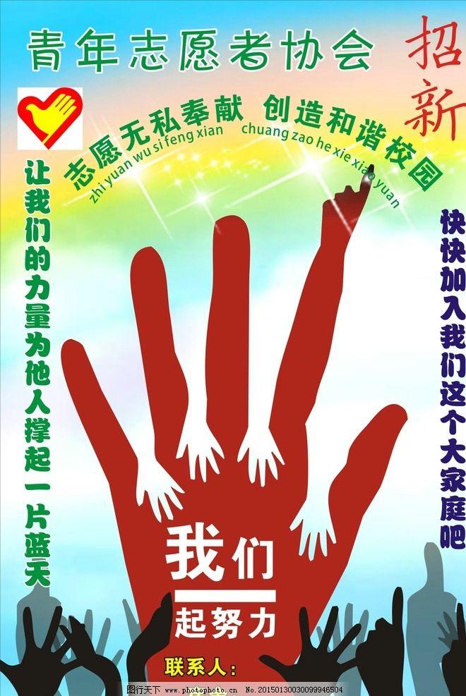 志愿者招新海报图片