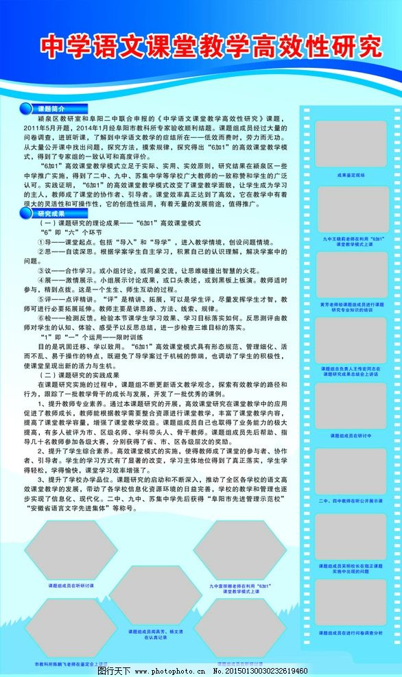 展板设计 蓝色展板 照片排版 六边形 胶片 蓝色底纹 艺术线条 设计