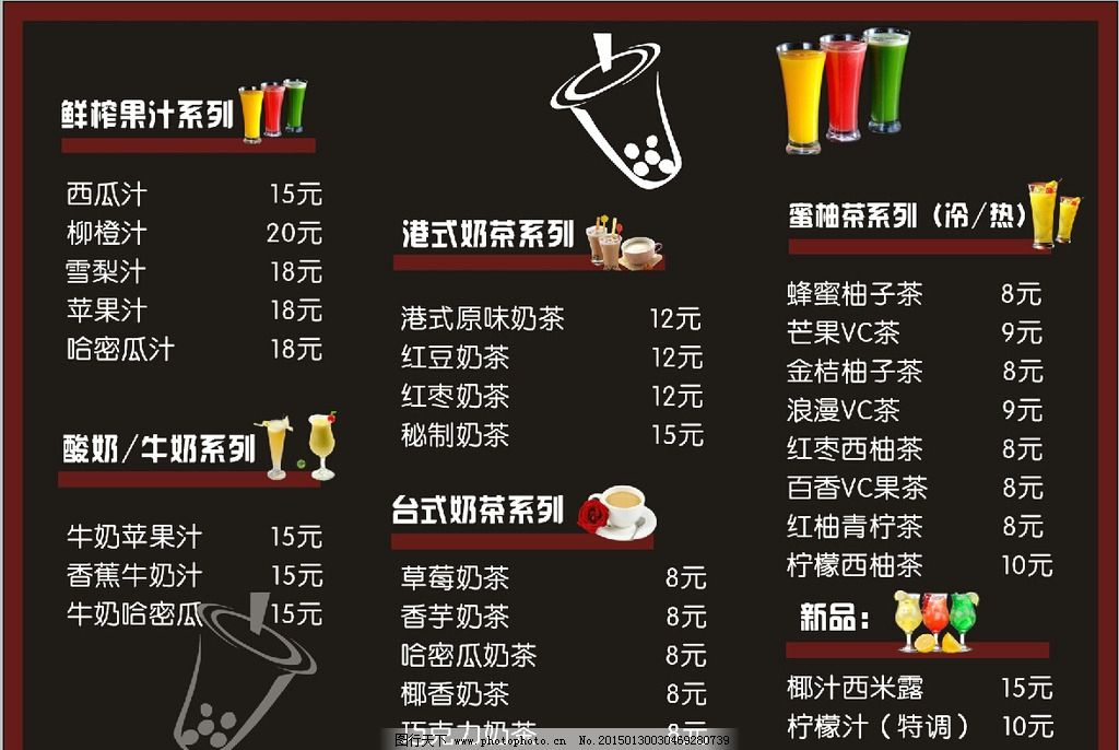 奶茶 价单 甜品价目表 奶茶价目表 psd 设计 广告设计 菜单菜谱 150dp