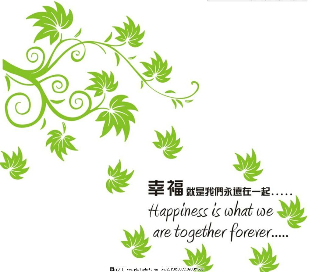 墙纸 叶子 卡通 字 幸福      设计 广告设计 其他 cdr